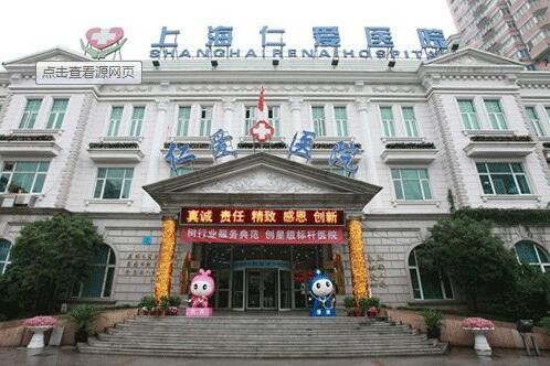 Shanghai RENAI Hospital