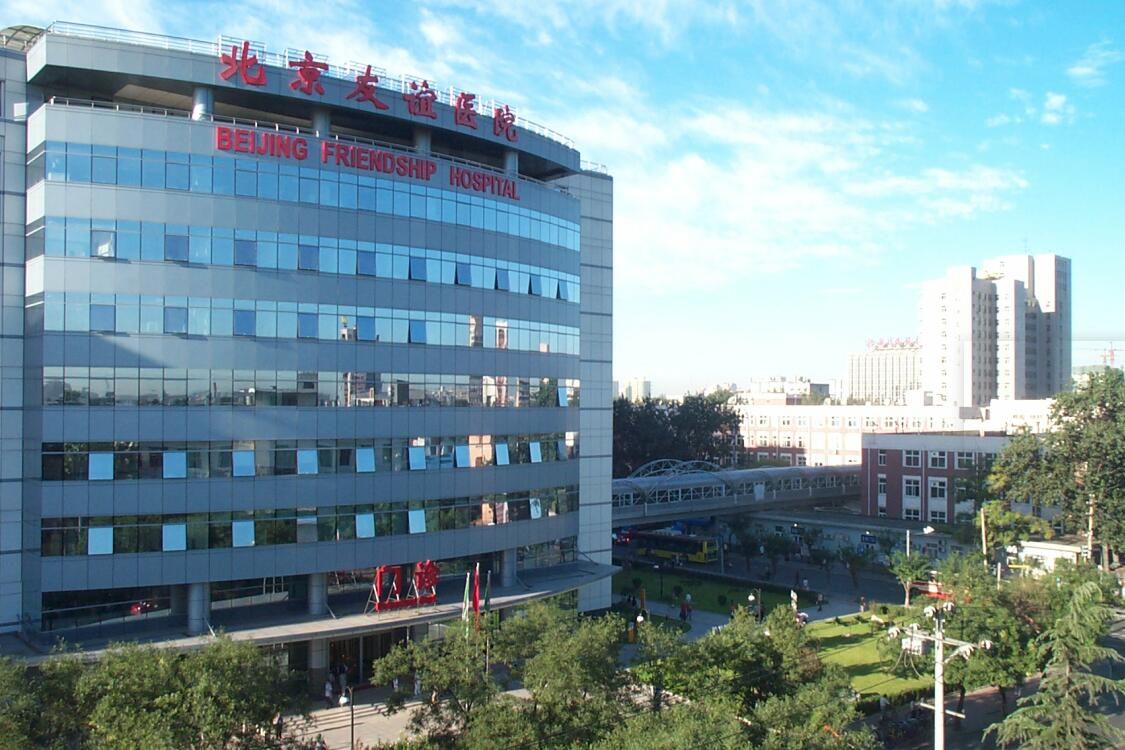 Beijing Shanghai Friendship Hospital